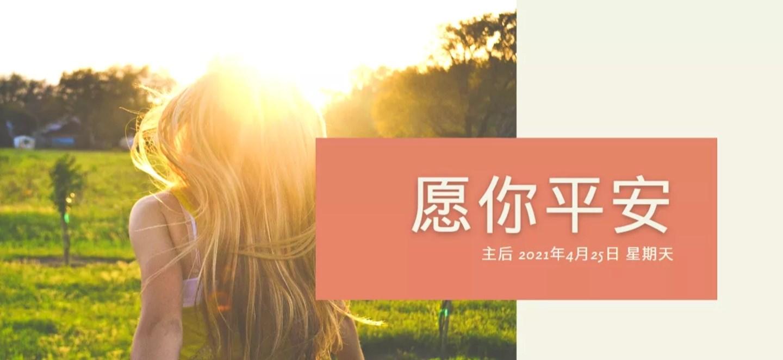 上海-但愿婚前我知道-5月读书会